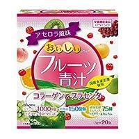 ユーワ おいしいフルーツ青汁 コラーゲン&プラセンタ入り 20包×3個
