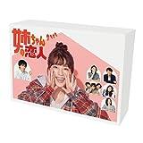 姉ちゃんの恋人 Blu-ray BOX[Blu-ray/ブルーレイ]