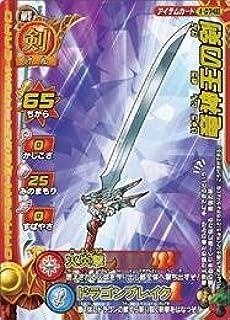 ドラゴンクエスト モンスターバトルロードII LEGEND 第三弾 竜神王の剣 【ロト】 I-074IIR(モンスターバトルロードビクトリー対応)