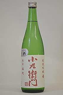 中島醸造 小左衛門・純米吟醸「備前雄町」720ml