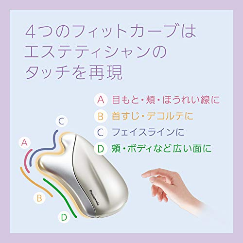 パナソニック美顔器温感かっさ海外対応コードレスゴールド調EH-SP21-N