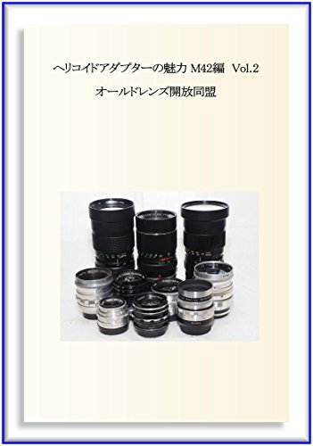 Helicoid adapter M42 old lens kaiho doumei (Japanese Edition)