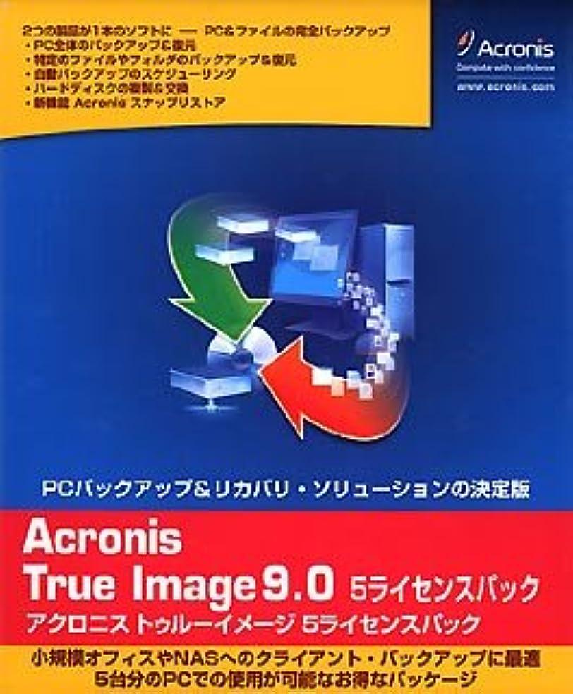 学者望ましいライオンAcronis True Image 9.0 5ライセンスパック