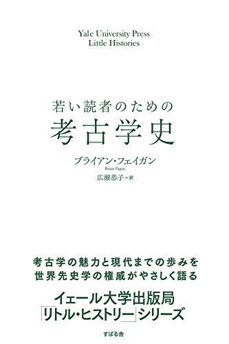 若い読者のための考古学史 【イェール大学出版局 リトル・ヒストリー】