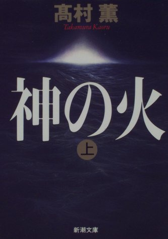 神の火(上) (新潮文庫)