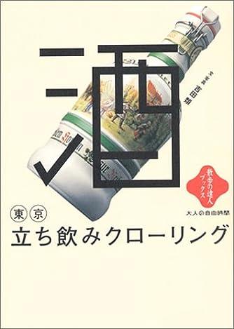 東京立ち飲みクローリング (散歩の達人ブックス・大人の自由時間)