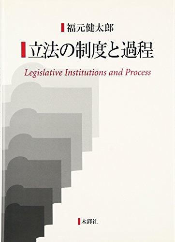 立法の制度と過程