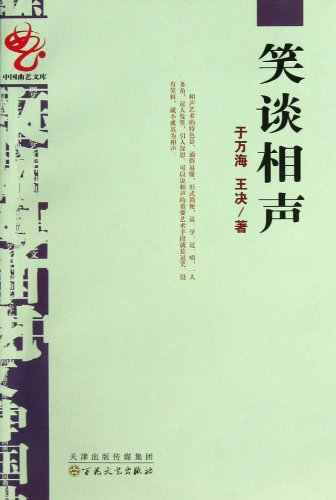 Humorous Talk of Cross Talk (Chinese Edition)