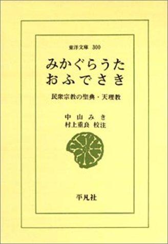みかぐらうた/おふでさき (東洋文庫 300)