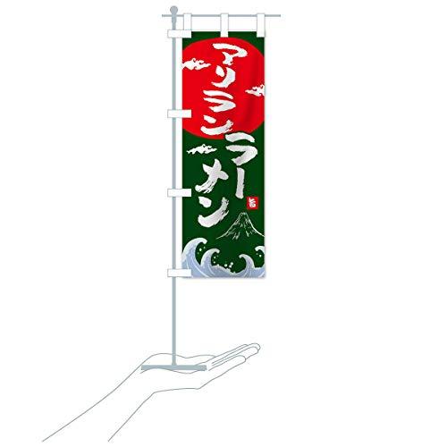 卓上ミニアリランラーメン のぼり旗 サイズ選べます(卓上ミニのぼり10x30cm 立て台付き)