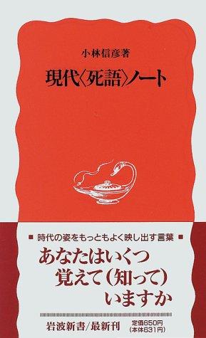現代「死語」ノート (岩波新書)