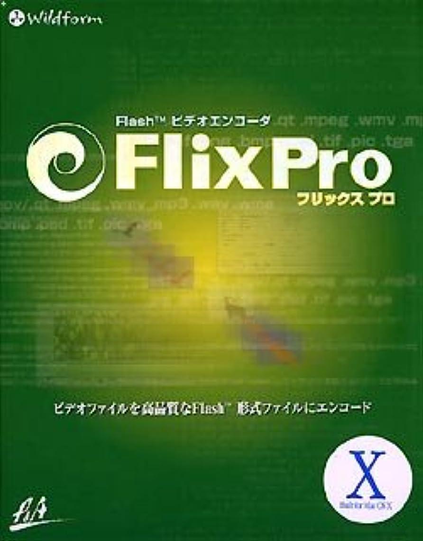 吸い込むフレッシュサスペンドFlix Pro 3J for Macintosh
