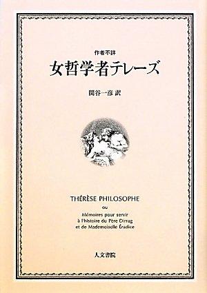 女哲学者テレーズ