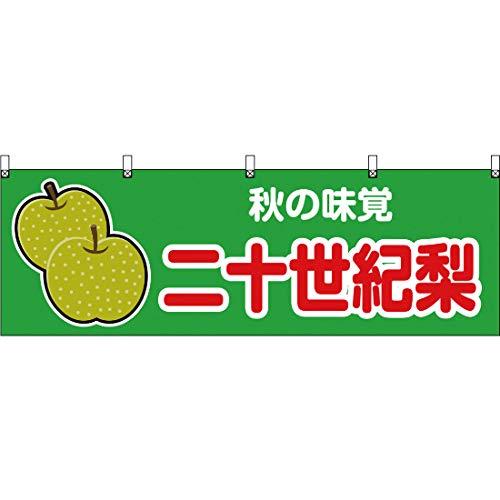【ポリエステル製】横幕 秋の味覚 二十世紀梨(緑) YK-78 [並行輸入品]