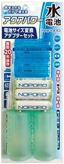 日本協能電子(Aqua Power System Japan) アクアパワー 水電池 NOPOPO 単3型 6本 & サイズ変換アダプター セット YWP-6AD