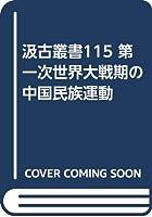 汲古叢書115 第一次世界大戦期の中国民族運動
