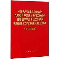 中国共产党纪律处分条例党政领导干部选拔任用工作条例党政领导干部考核工作条例干部选拔任用工作监督检查和责任追究办法(修订对照版)