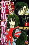 代官山呪い屋st. 第1巻 (ボニータコミックス)