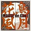 花鳥風月 マウスでChu!
