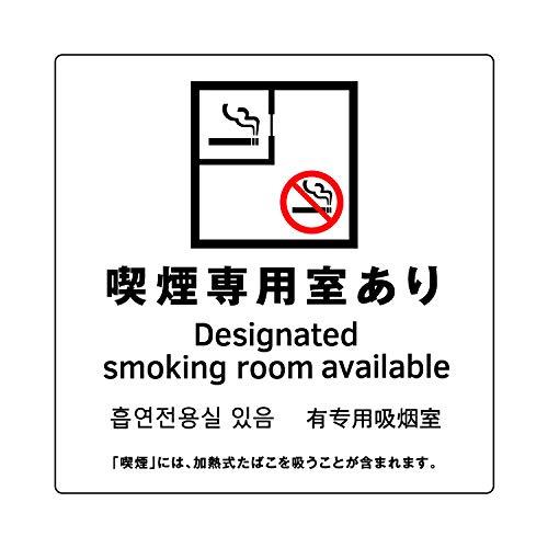 [喫煙専用室あり] ガラス用 外張り 高耐候性 標識 ステッカー 改正健康増進法対応版 10×10cm
