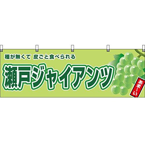 横幕 瀬戸ジャイアンツ YK-1034 (受注生産)【宅配便】 [並行輸入品]