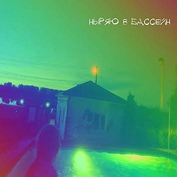 Ныряю в бассейн (feat. Vladi$love)