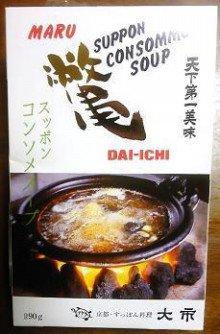 京都限定 大市 すっぽん コンソメスープ 1箱(190g)