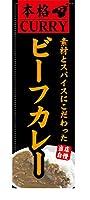 『60cm×180cm(ほつれ防止加工)』お店やイベントに のぼり のぼり旗 本格CURRY ビーフカレー