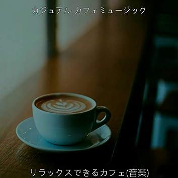 リラックスできるカフェ(音楽)