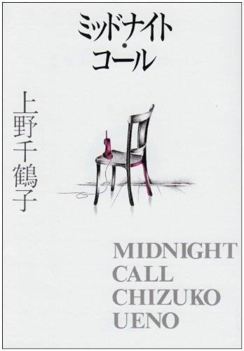 ミッドナイトコール (朝日文芸文庫)