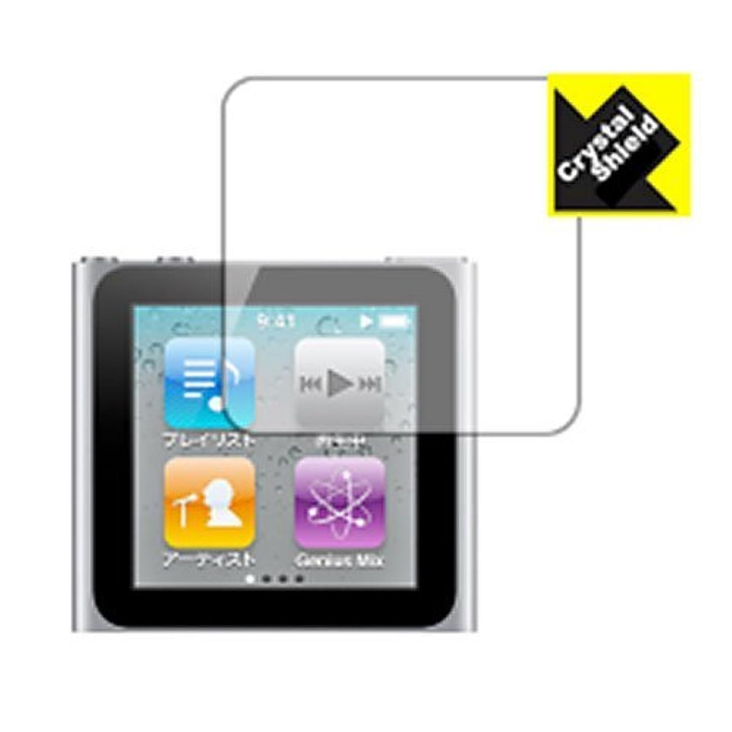 砂利植物の電池PDA工房 光沢タイプ 液晶保護シート 『Crystal Shield for iPod nano 第6世代』