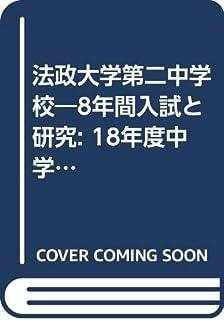 法政大学第二中学校―8年間入試と研究: 18年度中学受験用 (308)