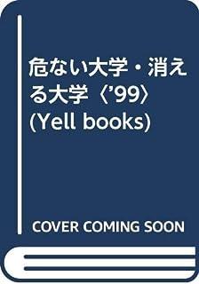 危ない大学・消える大学〈'99〉 (Yell books)