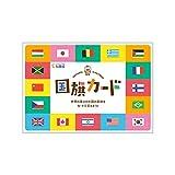 七田式国旗カード世界180か国の国旗をカードで覚えよう!