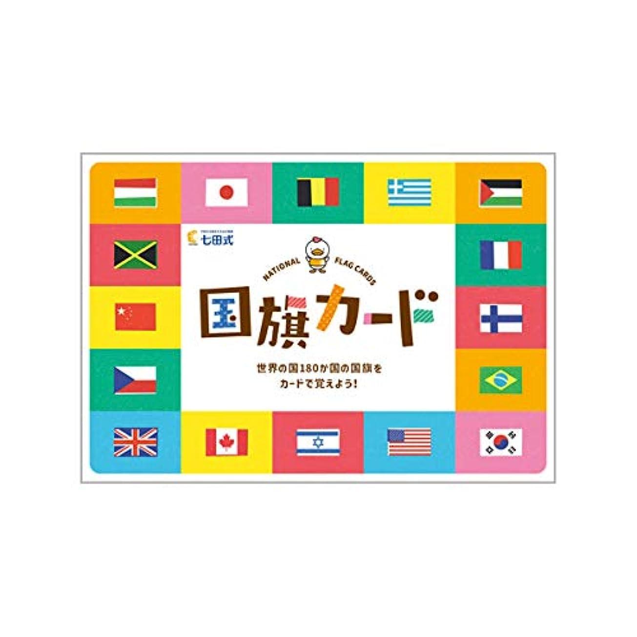 ストレッチ崇拝する誤解を招く七田式国旗カード世界180か国の国旗をカードで覚えよう!