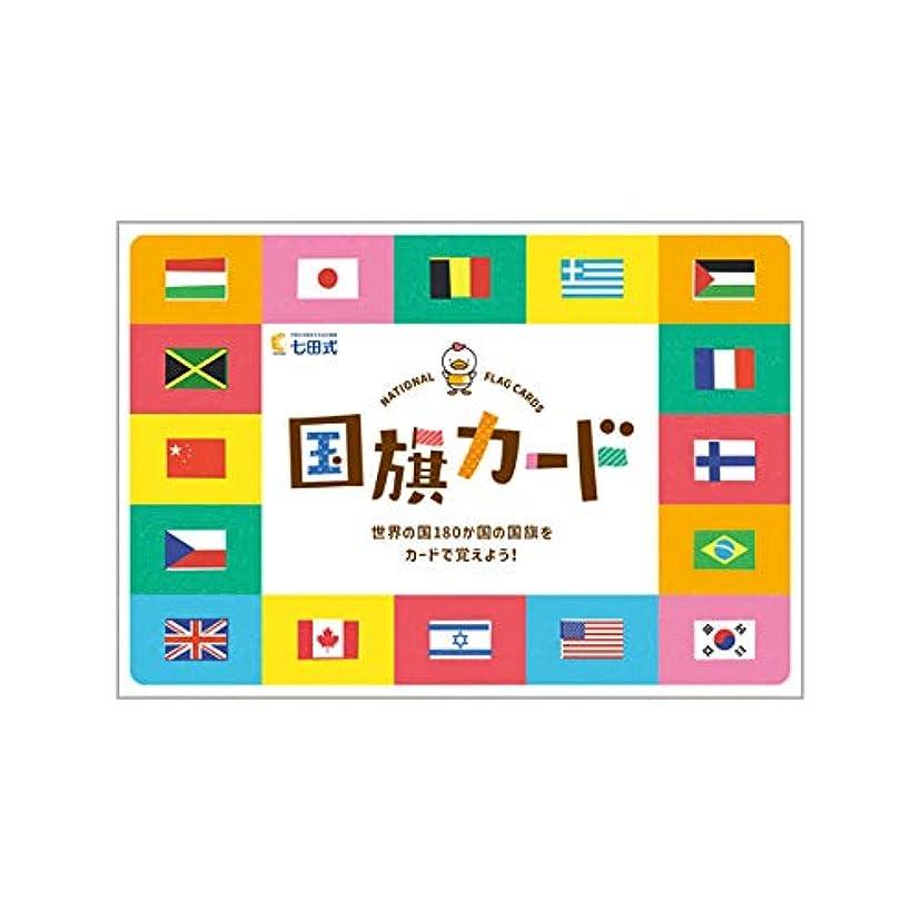 ましいいらいらする意外七田式国旗カード世界180か国の国旗をカードで覚えよう!