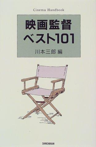 映画監督ベスト101 (ハンドブック・シリーズ)