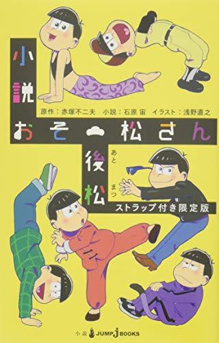 小説おそ松さん 後松 ストラップ付き限定版 (JUMP j BOOKS)の詳細を見る