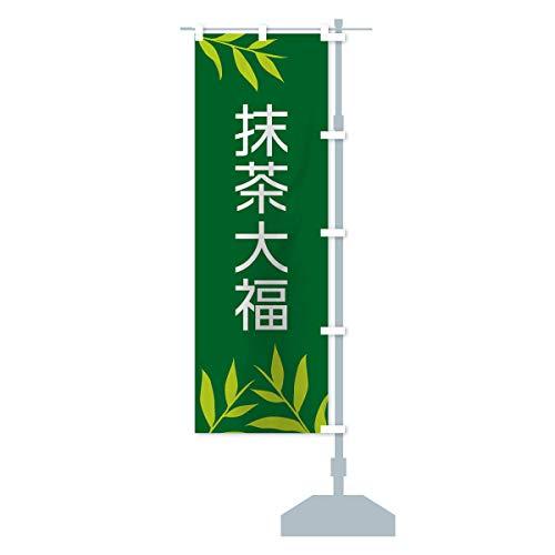 抹茶大福 のぼり旗 サイズ選べます(ショート60x150cm 右チチ)