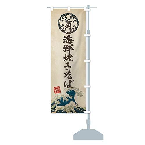 海鮮焼きそば/海鮮・魚介・鮮魚・浮世絵風・レトロ風 のぼり旗 チチ選べます(レギュラー60x180cm 右チチ)