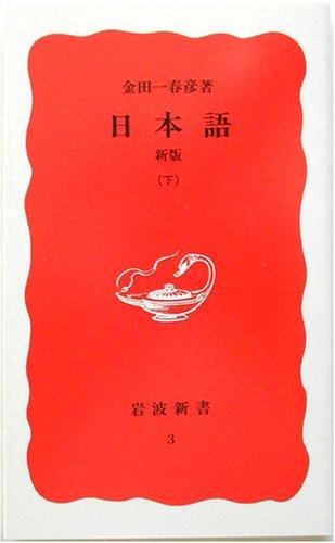 日本語〈下〉 (岩波新書)の詳細を見る