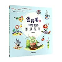 Color pencil fantasy world: romantic flowers(Chinese Edition)