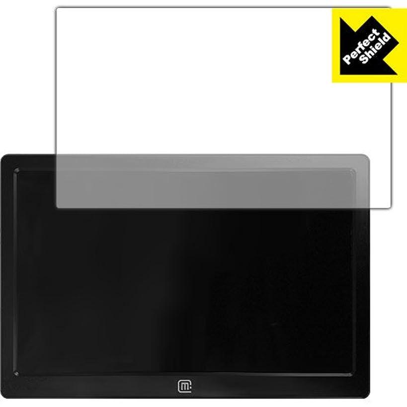 ガチョウ奇跡シーフード防気泡 防指紋 反射低減保護フィルム Perfect Shield MageDok 7インチ Protable Monitor (C007A) 日本製