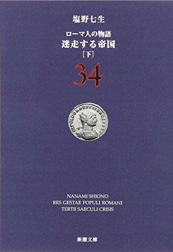 ローマ人の物語〈34〉迷走する帝国〈下〉 (新潮文庫 し 12-84)