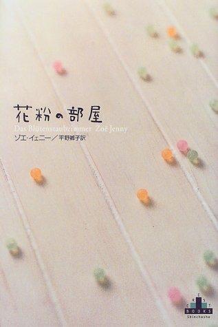 花粉の部屋 (新潮クレスト・ブックス)