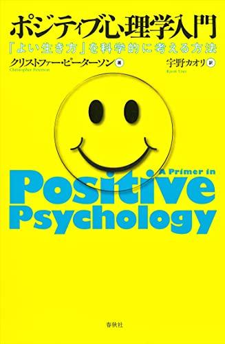 ポジティブ心理学入門 「よい生き方」を科学的に考える方法