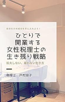 [戸村涼子]のひとりで開業する女性税理士の生き残り戦略