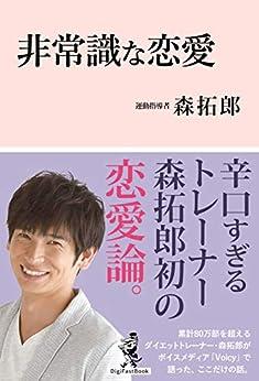 [森 拓郎]の非常識な恋愛 (DigiFastBook)
