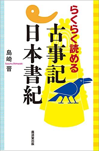 らくらく読める古事記日本書紀