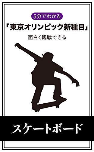 New events of the Tokyo Olympics Skateboard handbook (Japanese Edition)